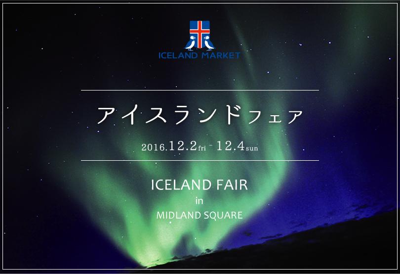 iceland_fair_m