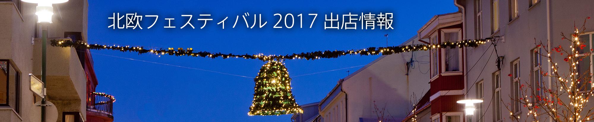 北欧フェスティバル 2017 出店情報