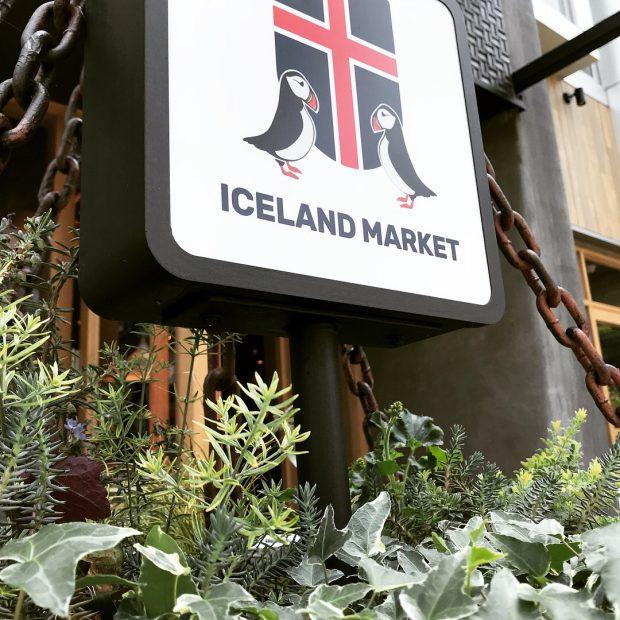 アイスランドマーケット