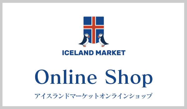 アイスランドマーケットonlineshop